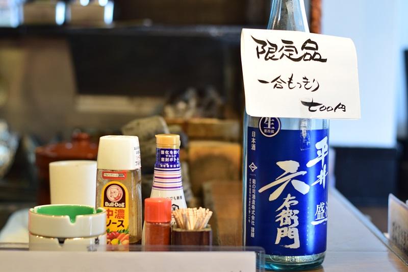 Ce saké Kiunotsukasa shuzo (Chrysanthème) d'Iwate est à déguster avec des brochettes